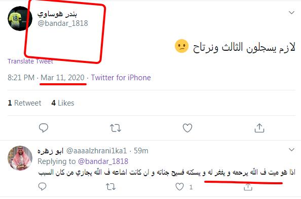 تويتر بندر هوساوي