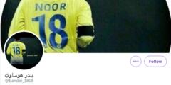 بندر هوساوي في ذمة الله يتصدر تويتر بعد لحظات من إعلان وفاة بندر هوساوي