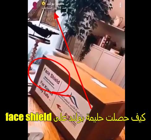 حليمة بولند فيديو face shield