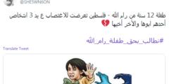 اغتصاب طفلة رام الله وهاشتاق نطالب بحق طفلة رام الله يكشف قصة طفلة رام الله المغتصبة