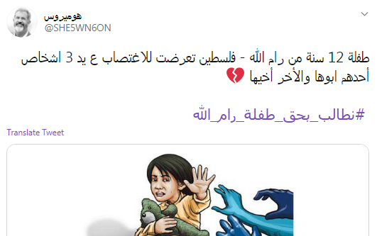 اغتصاب طفلة رام الله، نطالب بحق طفلة رام الله