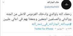 وفاة عبدالله الجارالله تشعل تويتر لمعرفة سبب وفاة أبو إبراهيم الجارالله