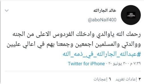 وفاه عبدالله الجارالله