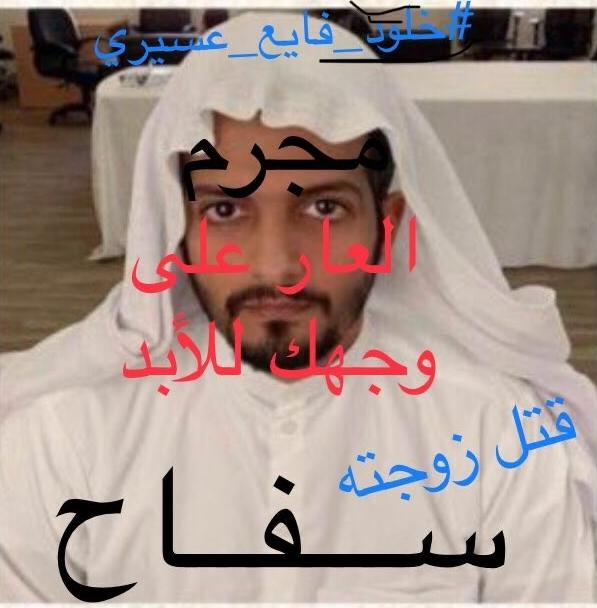 خلود فايع عسيري زوجة حسام زهران