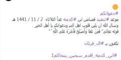حقية القصاص من هادي بن كدمه اليوم وكشف تفاصيل جهود الأمير تركي بن طلال للعفو عن هادي بن كدمة