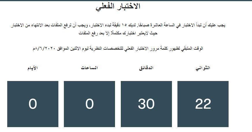 كلمة مرور الاختبار الفعلي التحصيلي الفترة الثانية_examsoft.com