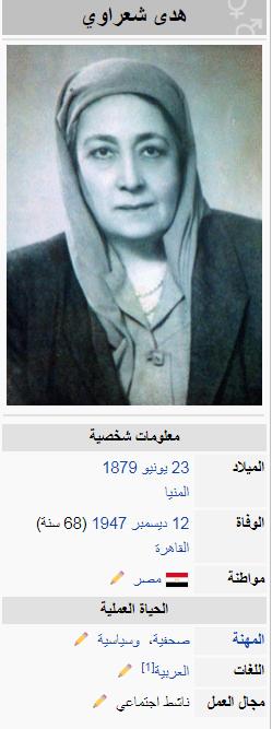هدى شعراوي ويكيبيديا