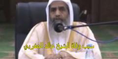 وفاة الشيخ خالد المغربي.. معاذ نجل الشيخ ينعى والده بالصور اليوم 28 شوال 1441
