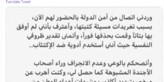 طلال الفرد يعتذر علي تويتر عن تغريدته رفع قيمة الضريبة المضافة