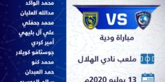 مباراة الهلال والتعاون الودية الآن مباشرة على نادي الهلال
