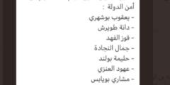 أسماء مشاهير غسيل الاموال.. ابو طلال الحمراني يشكف حقيقة المشاهير
