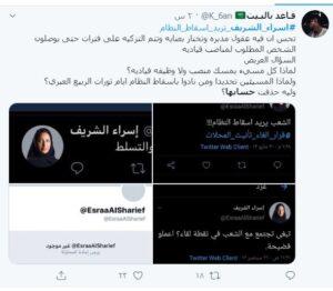 إسراء الشريف تطالب بإسقاط النظام في السعودية.. من هي إسراء الشريف 1