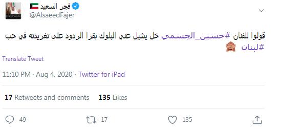 تويتر حسين الجسمي