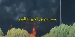 سبب حريق الجهراء اليوم بالفيديو