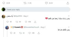 حسين الجسمي يشعل تويتر بعد انفجار لبنان بعد تغريدة قبل يومين عن حب لبنان