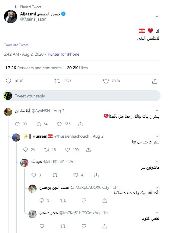 تغريدة حسين الجسمي على تويتر عن حب لبنان وعلاقتها بانفجار بيروت ومرفأ بيروت
