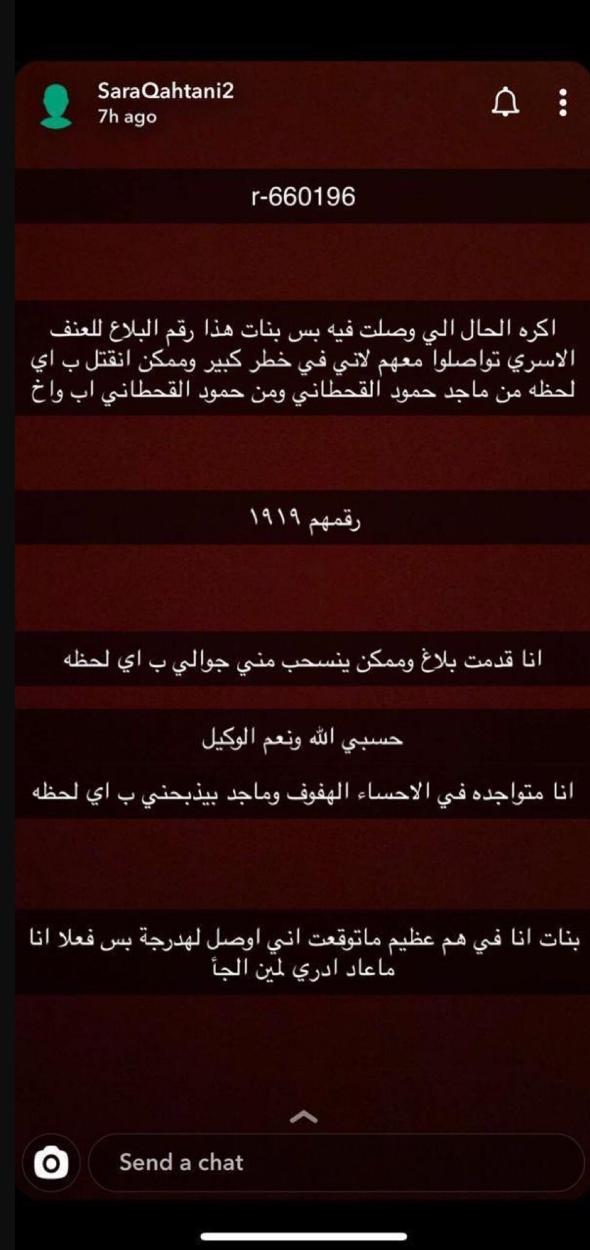 قصة ساره القحطاني