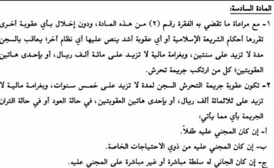 عقوبة المتحرش بالقواصر الشهري