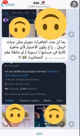 محمد ينشر صور البنات.. محمد العنزي ينشر الصور على قناة تلجرام للبنات 3