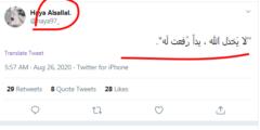 خبر وفاة هيا الصلال يشعل تويتر الكويت هل توفيت بسبب كورونا؟