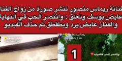 بالفيديو مقطع عايض يوسف القرني مع زوجته هبه حسين ساخرا من ريماس منصور