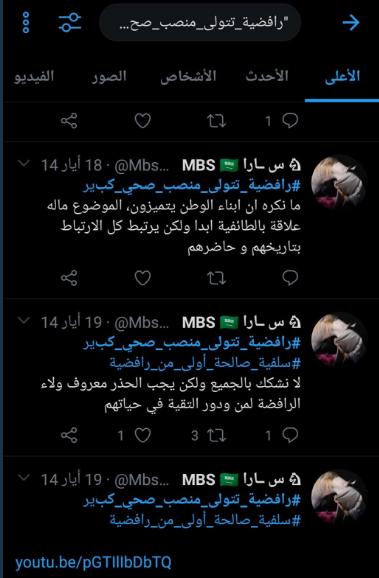 لمياء عبدالمحسن البراهيم رافضية_تتولى_منصب_صحي_كبير