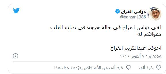 تويتر دواس الفراج
