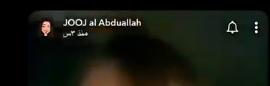 سناب جوج العبدالله متعريه جده