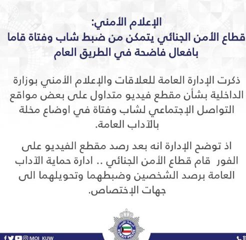 السلطات الكويتية تقبض على صاحبة فيديو بي ام ابيض بعد الفضيحة التى هزت تويتر الكويت 1