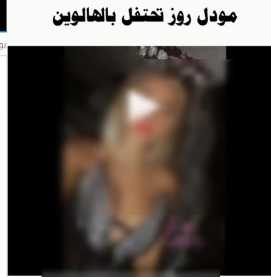 روز، المودل روز ، فيديو روز الاخير، فضيحة المودل روز، سناب المودل روز، مقطع المودل روز