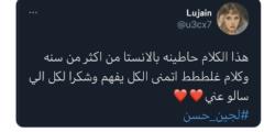 لجين حسن توفيت على انستا فقط وعلى تويتر المشهورة لجين حسن تكشف الحقيقة