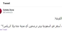 شمس الكويتية تفاجئ أتباعها عبر انستقرام بقرار مغادرة الكويت .. لماذا أرجأ السعوديون وصولها إلى المملكة!