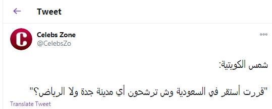 شمس الكويتية تويتر في السعودية الخبر من انستقرام