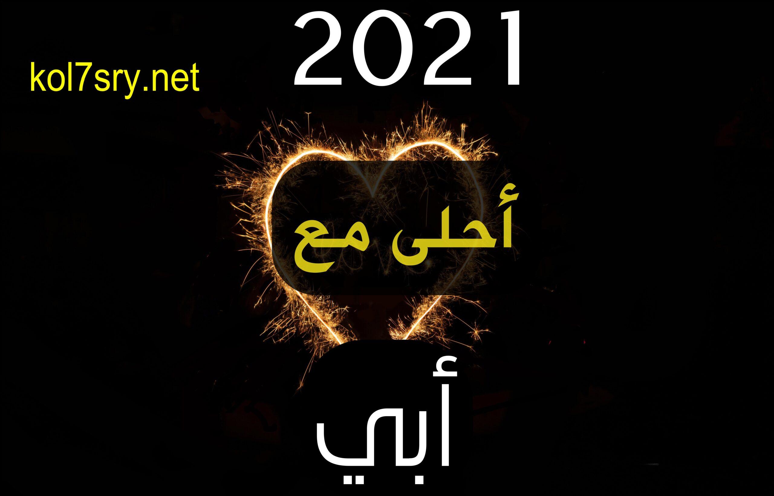 2021 أحلى مع اسمك أجمل 40 صورة HD لعام 2021 احلى مع مجانا اطلب التصميم بالتعليقات 10