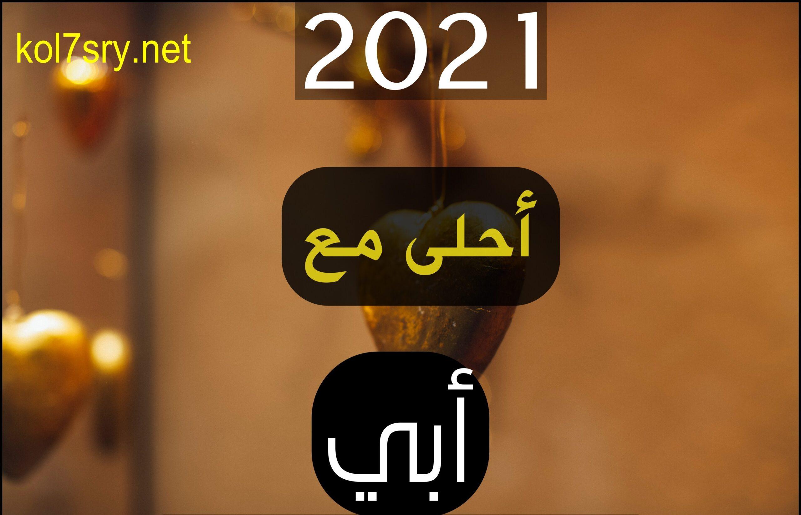 2021 أحلى مع اسمك أجمل 40 صورة HD لعام 2021 احلى مع مجانا اطلب التصميم بالتعليقات 12