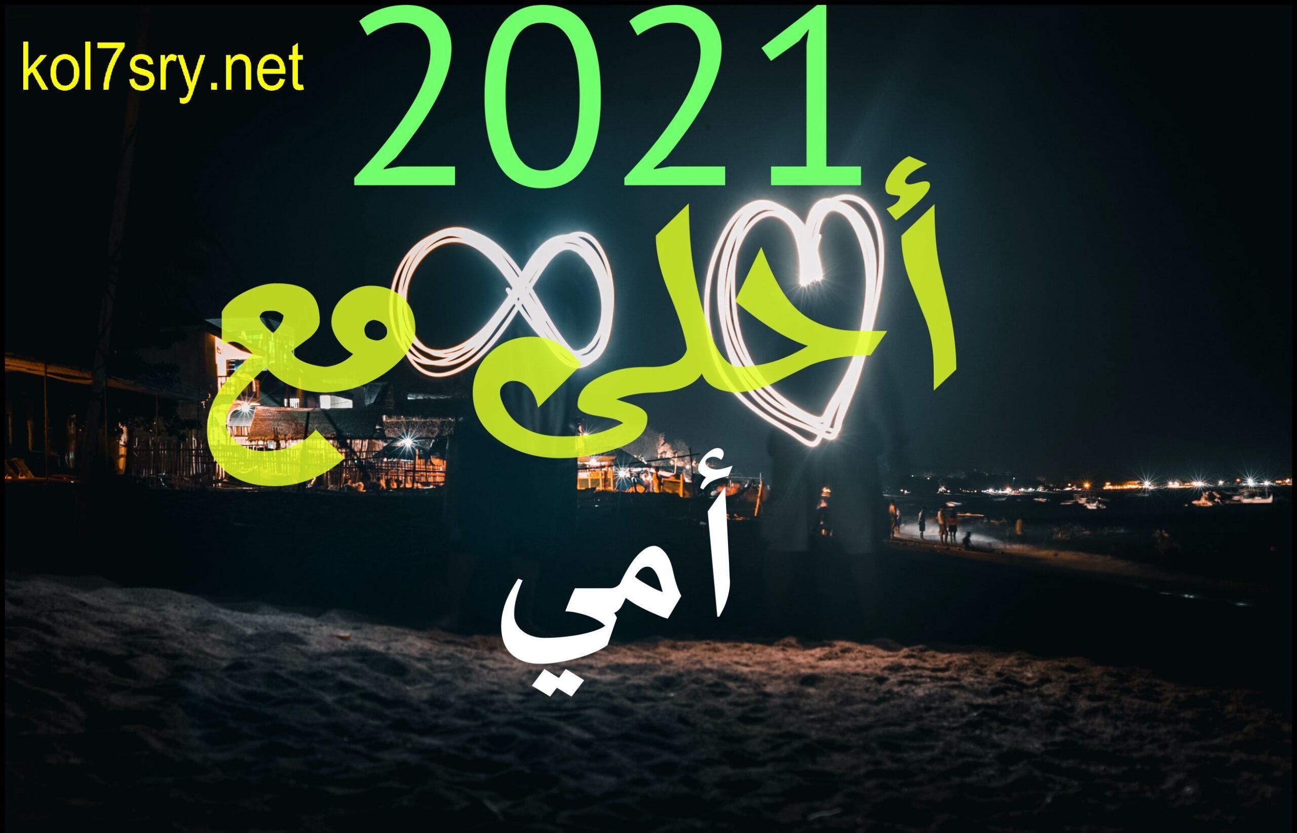 2021 أحلى مع اسمك أجمل 40 صورة HD لعام 2021 احلى مع مجانا اطلب التصميم بالتعليقات 13