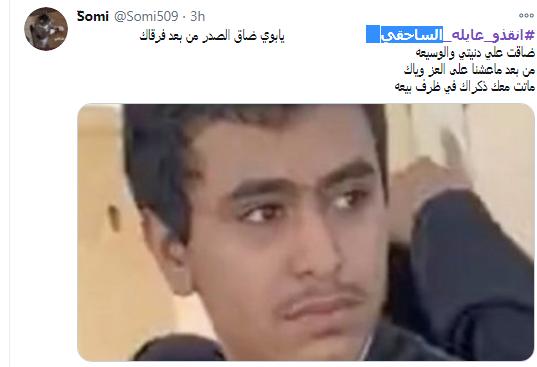 قصة عائلة الساحقي وسبب هاشتاق انقذوا عايلة الساحقي الذي اشعل تويتر بالفيديو والصور 1