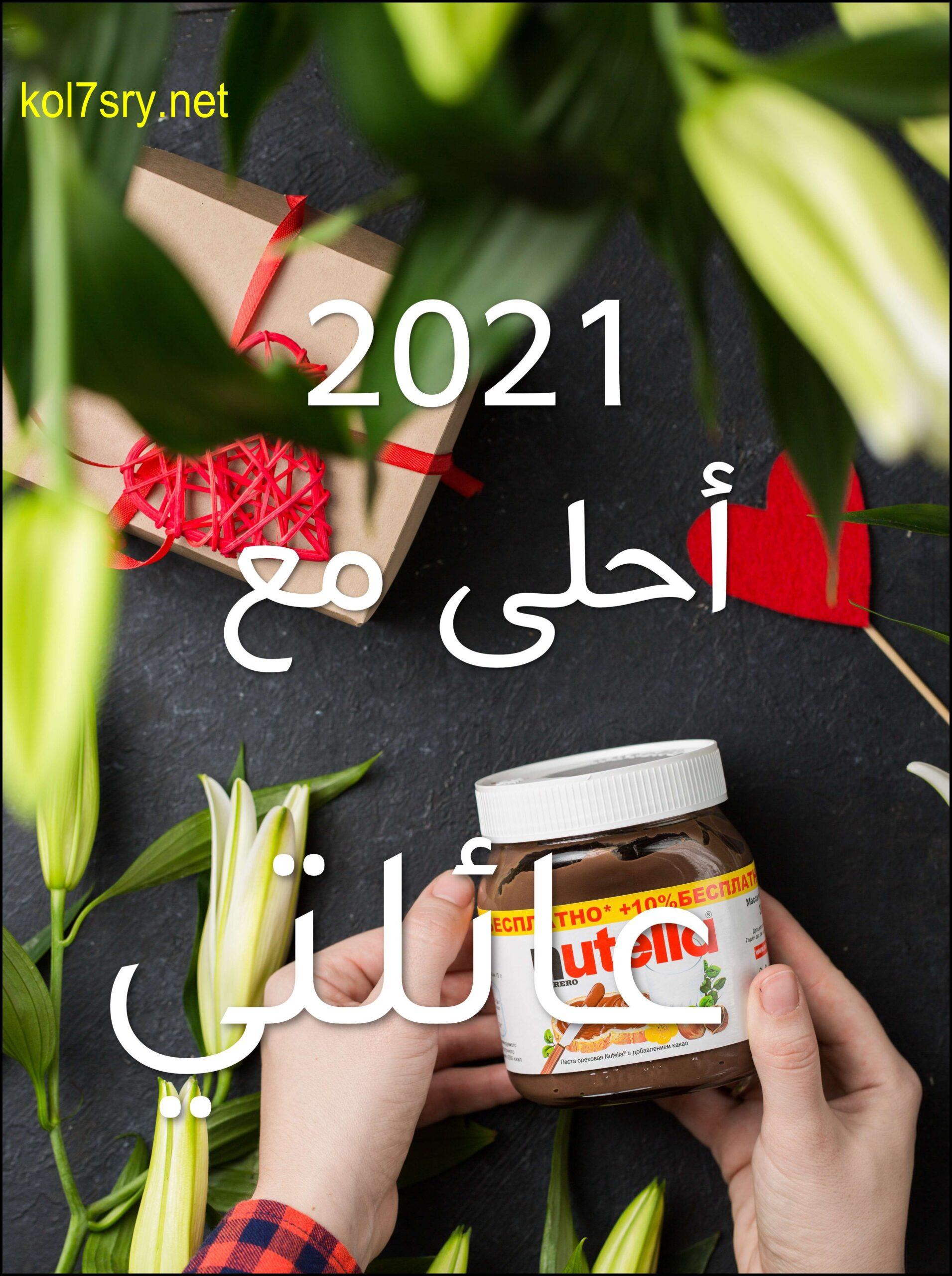 2021 أحلى مع اسمك أجمل 40 صورة HD لعام 2021 احلى مع مجانا اطلب التصميم بالتعليقات 30