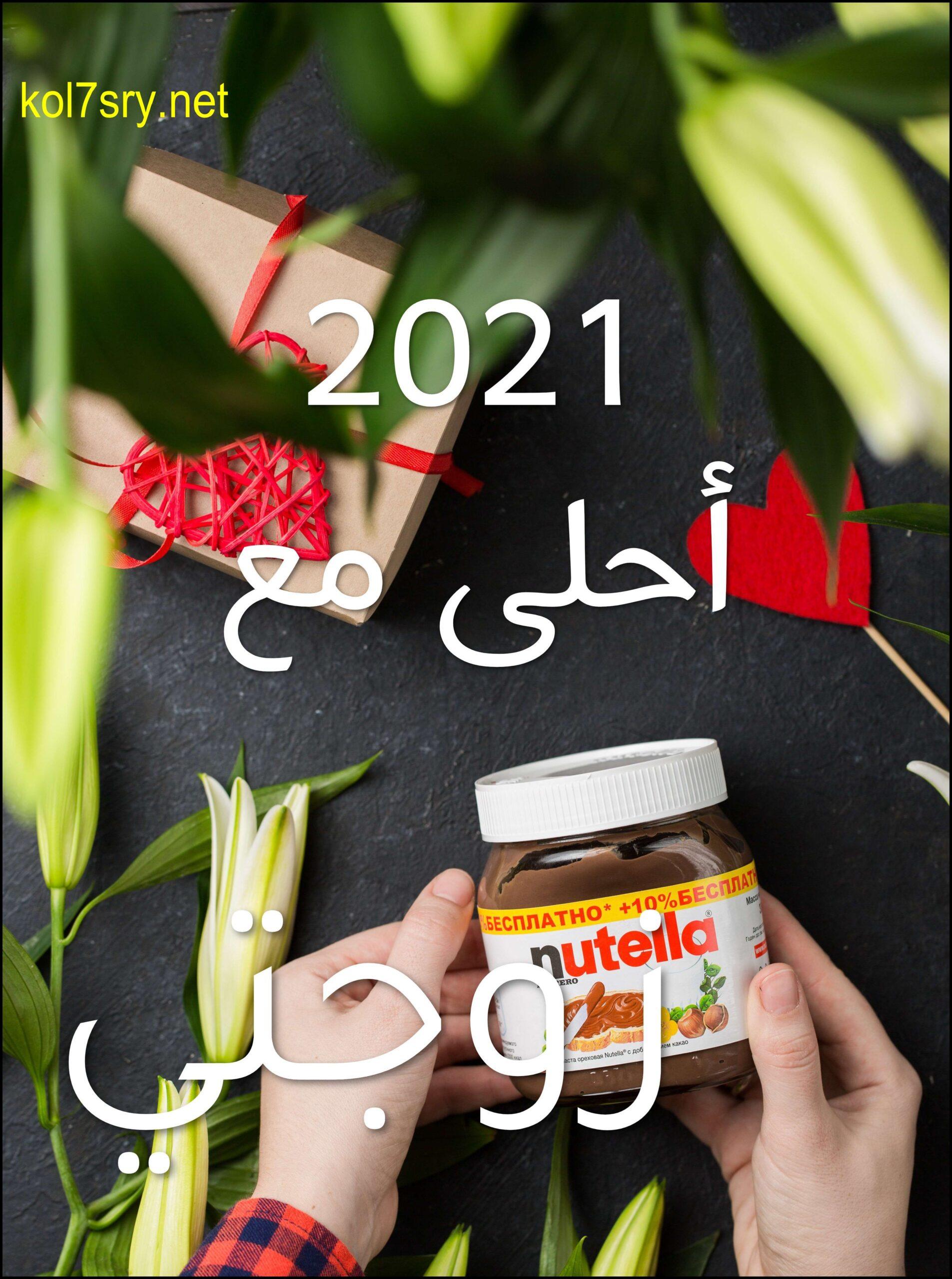 2021 أحلى مع اسمك أجمل 40 صورة HD لعام 2021 احلى مع مجانا اطلب التصميم بالتعليقات 31