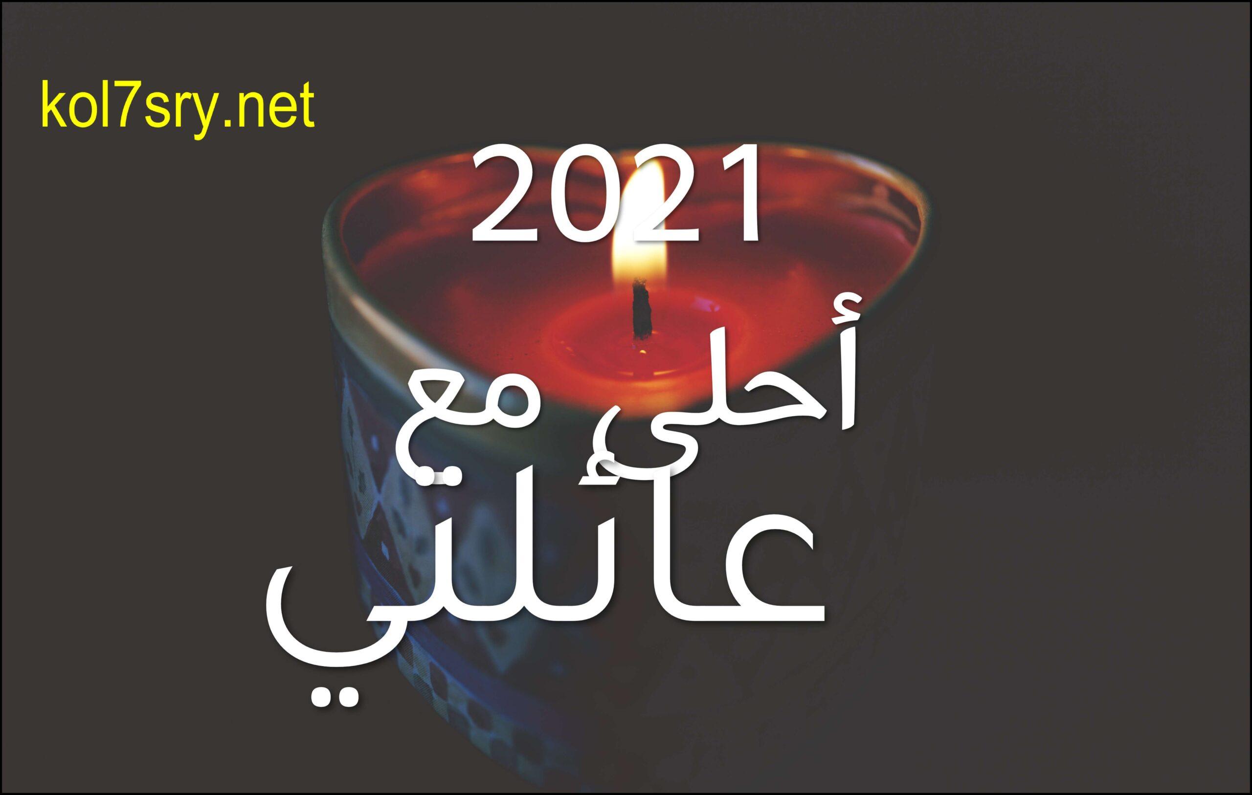 2021 أحلى مع اسمك أجمل 40 صورة HD لعام 2021 احلى مع مجانا اطلب التصميم بالتعليقات 33