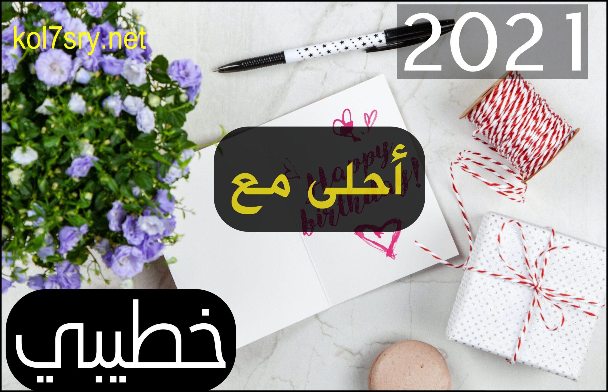 2021 أحلى مع اسمك أجمل 40 صورة HD لعام 2021 احلى مع مجانا اطلب التصميم بالتعليقات 35
