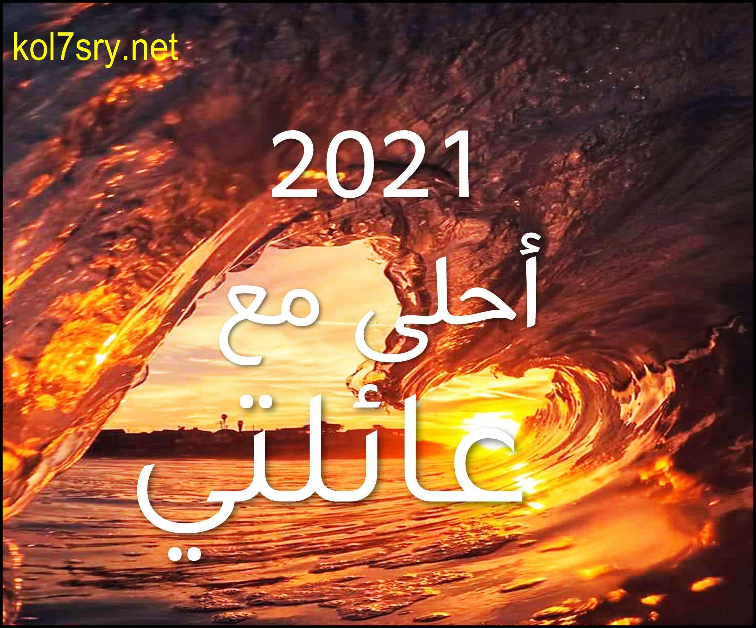 2021 أحلى مع اسمك أجمل 40 صورة HD لعام 2021 احلى مع مجانا اطلب التصميم بالتعليقات 37