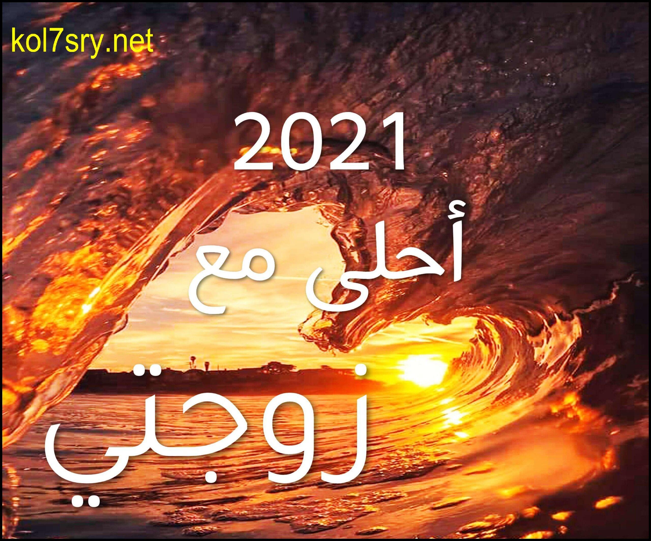 2021 أحلى مع اسمك أجمل 40 صورة HD لعام 2021 احلى مع مجانا اطلب التصميم بالتعليقات 1