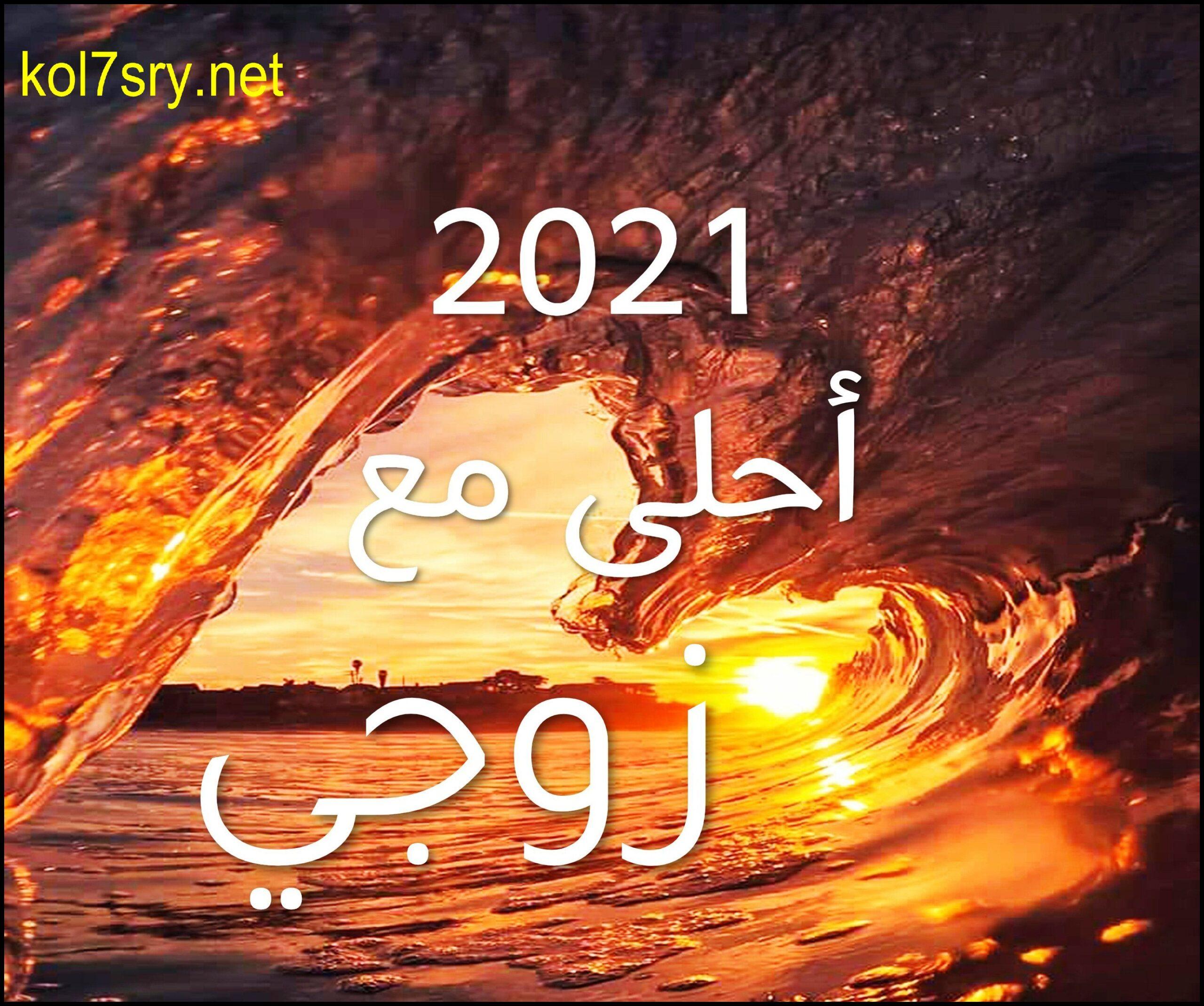2021 أحلى مع اسمك أجمل 40 صورة HD لعام 2021 احلى مع مجانا اطلب التصميم بالتعليقات 2