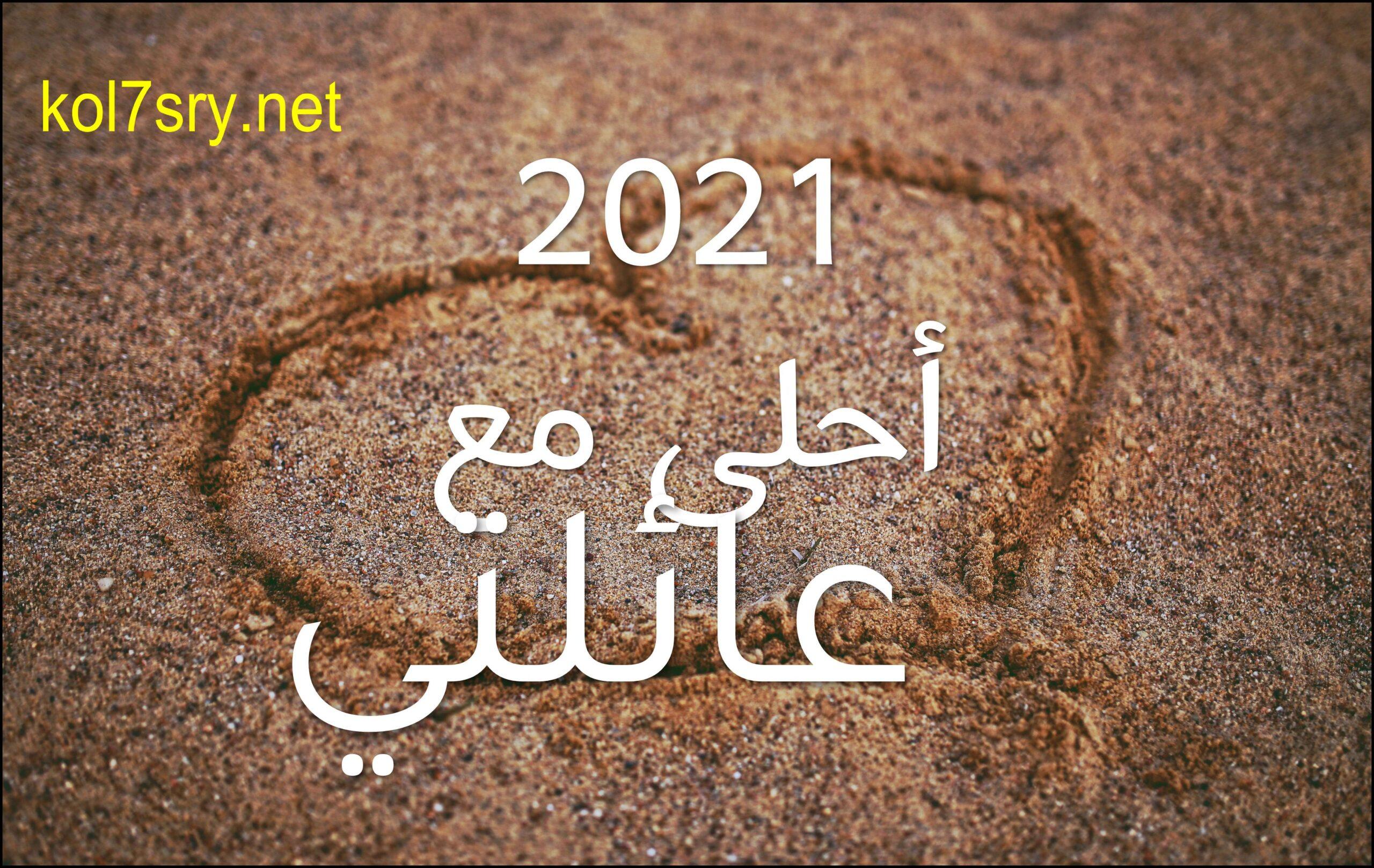 2021 أحلى مع اسمك أجمل 40 صورة HD لعام 2021 احلى مع مجانا اطلب التصميم بالتعليقات 3