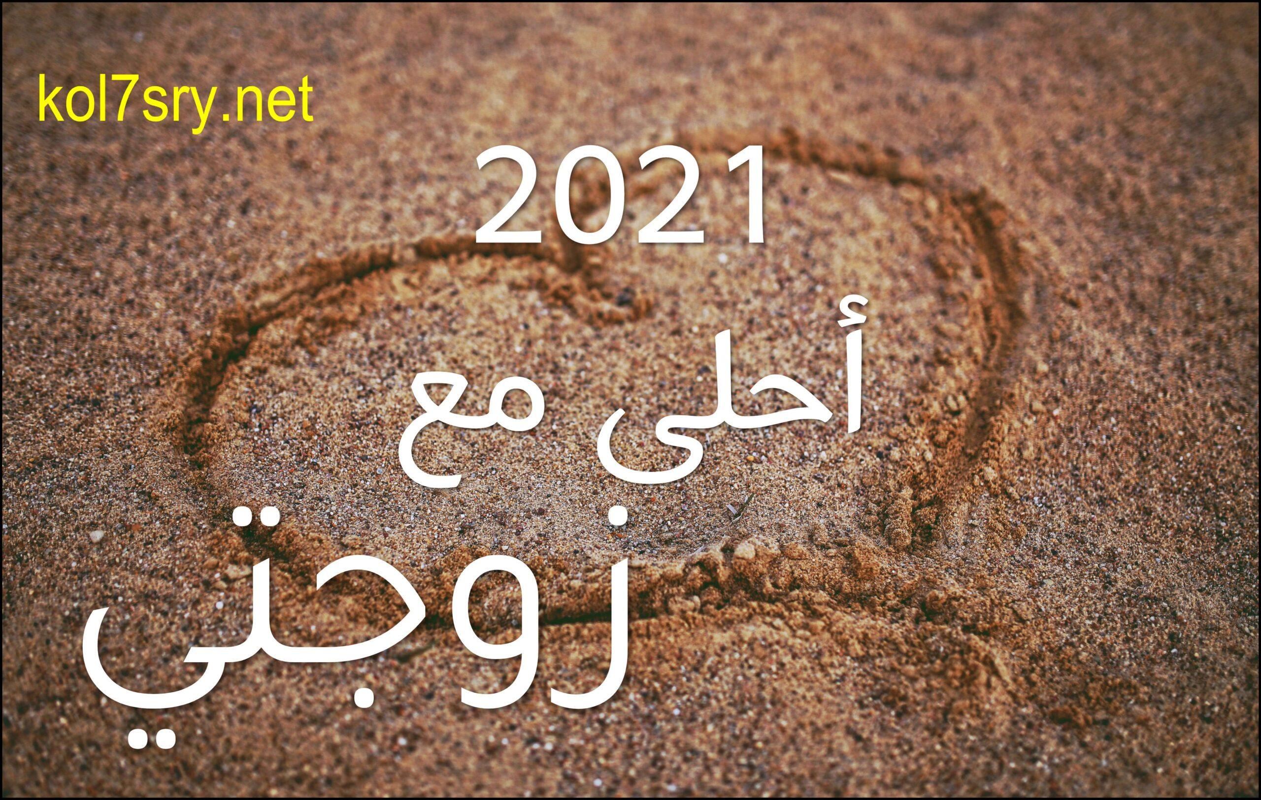 2021 أحلى مع اسمك أجمل 40 صورة HD لعام 2021 احلى مع مجانا اطلب التصميم بالتعليقات 5
