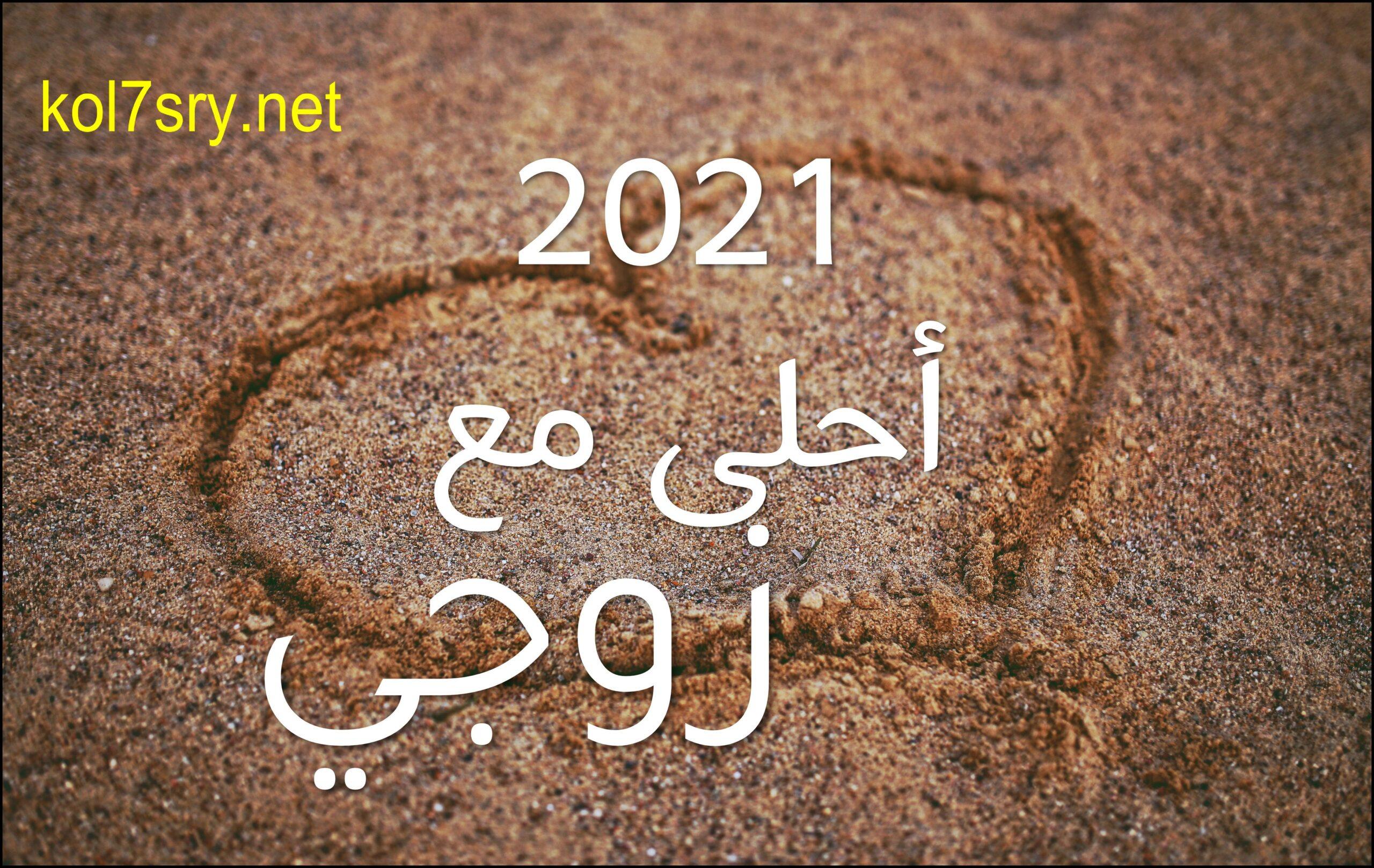2021 أحلى مع اسمك أجمل 40 صورة HD لعام 2021 احلى مع مجانا اطلب التصميم بالتعليقات 6
