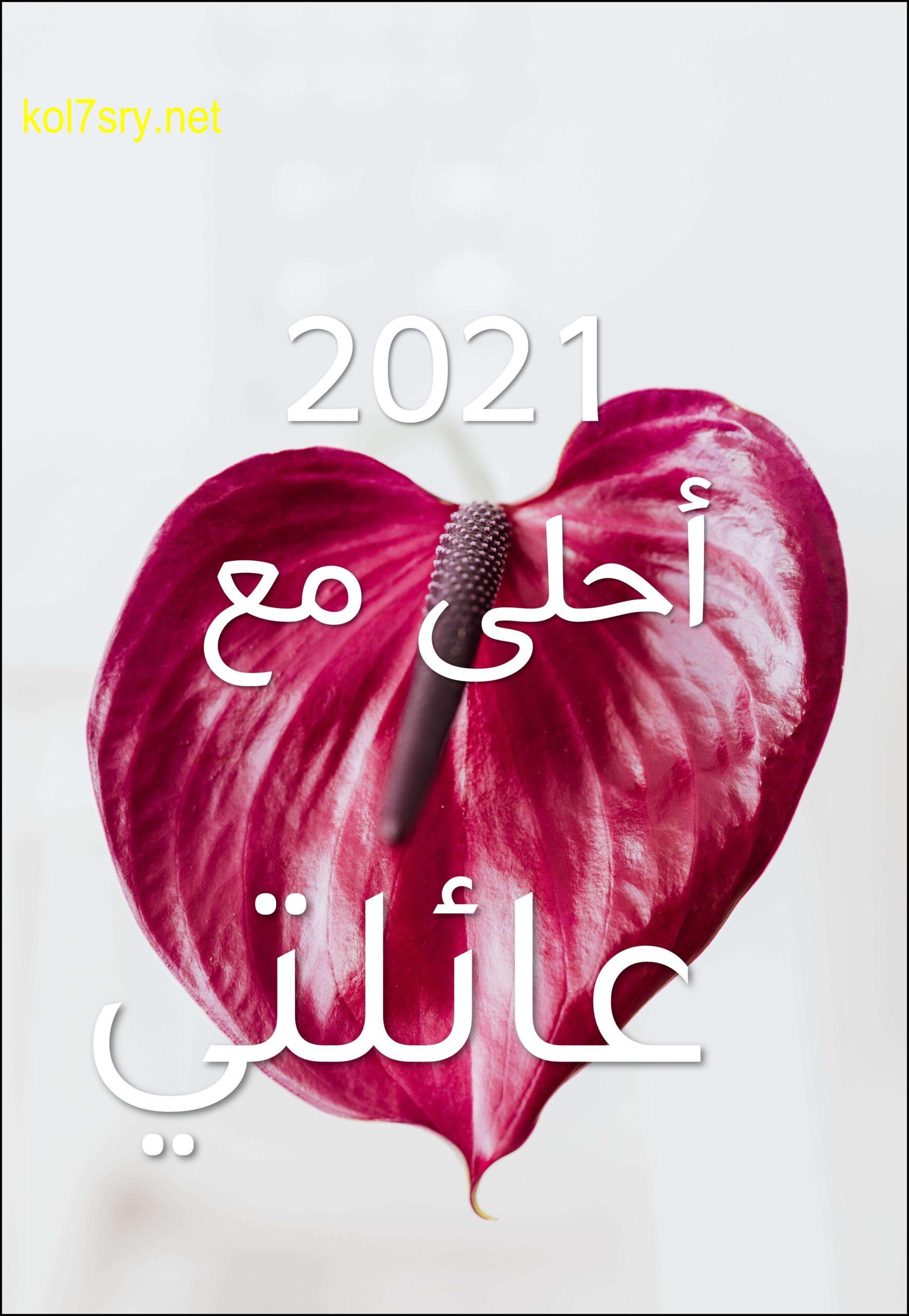2021 أحلى مع اسمك أجمل 40 صورة HD لعام 2021 احلى مع مجانا اطلب التصميم بالتعليقات 8