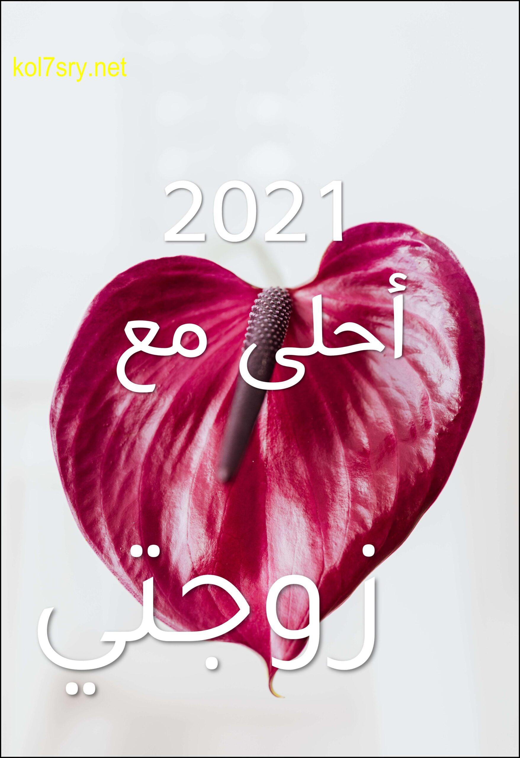 2021 أحلى مع اسمك أجمل 40 صورة HD لعام 2021 احلى مع مجانا اطلب التصميم بالتعليقات 14