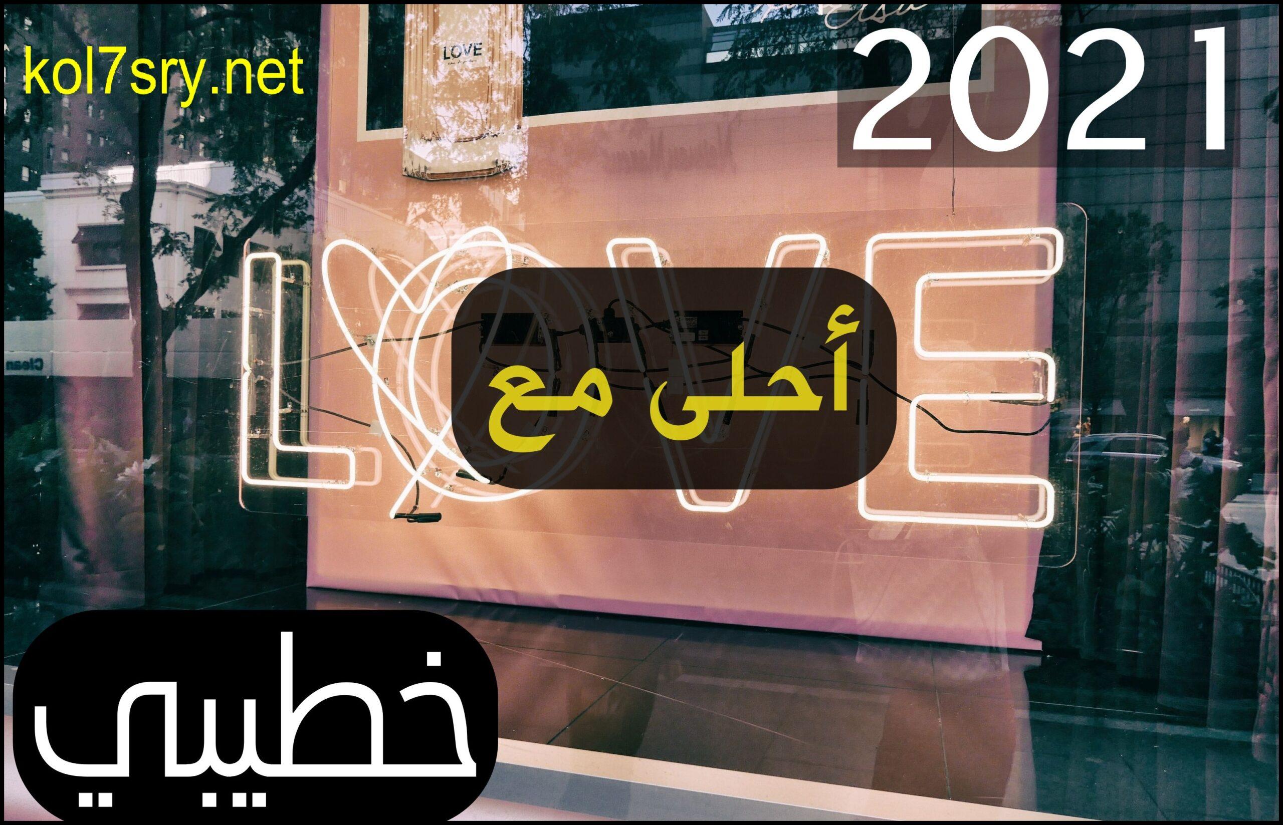 2021 أحلى مع اسمك أجمل 40 صورة HD لعام 2021 احلى مع مجانا اطلب التصميم بالتعليقات 16